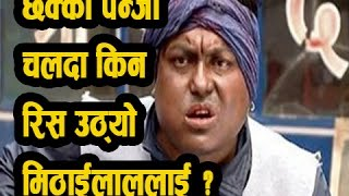 """चलचित्र """"छक्का पन्जा""""मा नखेलाउँदा यस्तो गुनासो गरे मिठाईलालले ? Sandip chhetri Comedy Video"""