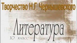 Творчество Н.Г. Чернышевского. Литература 10 класс