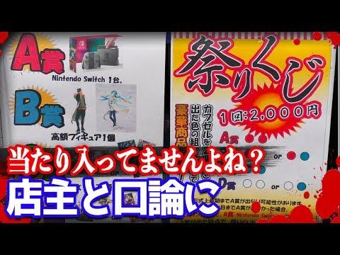 �れ当�り����ょ?1回2000円�祭り��を売り切れ���店主�顔�悪事を全�晒���