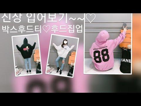 20190117/스펀지 옷가게 신상 입어보기~~후드집업 후드티 후드박스티 원피스 롱티 Korea new product