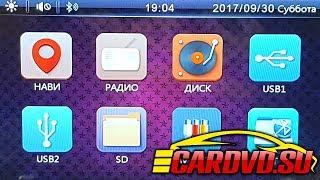 Обзор интерфейса штатного головного устройства на системе Wince 6.0 w/ CARDVD.SU
