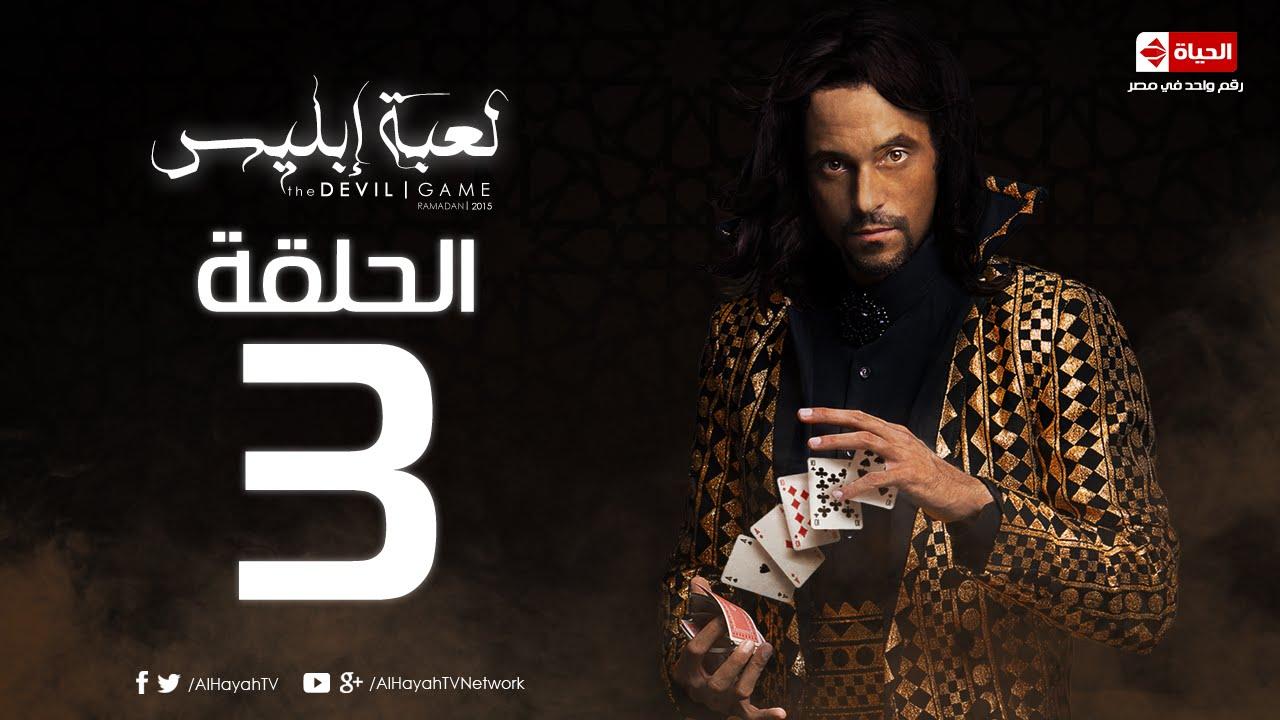 مسلسل لعبة إبليس | La3bet Abliis Series - مسلسل لعبة ابليس HD - الحلقة الثالثة | Devil Game - Ep 03