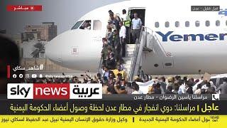 عاجل   قتلى وجرحى جراء دوي انفجار في مطار عدن لحظة وصول أعضاء الحكومة اليمنية