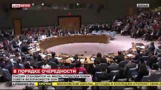 Россия на один месяц становится председателем ООН. Новости и политика(, 2015-09-01T12:48:07.000Z)