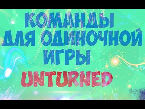 ВСЕ КОМАНДЫ ДЛЯ ОДИНОЧНОЙ ИГРЫ!!!!! ►Unturned 3.0+