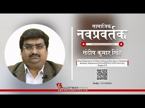 Dr.Sandeep Kumar Singh: Head Dept. of Adult Continuing Education & Extension|Social Innovators
