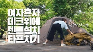 여자혼자 데크위에 텐트설치(캠프타운), 타프치기(그린비…