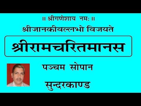 Sunder Kand Samporn, Full Sunderkand संपूर्ण  सुन्दरकाण्ड़ Samporn Sundar Kand, Raamcharitmanas