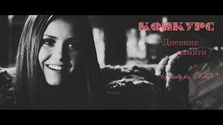 ►STEFAN+ELENA | ДНЕВНИК ПАМЯТИ [2Э]