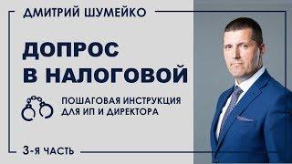 ДОПРОС В НАЛОГОВОЙ. Как допрашивают налогоплательщика | Дмитрий Шумейко