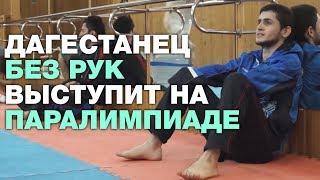 Дагестанский герой без рук представит Россию на Параолимпиаде