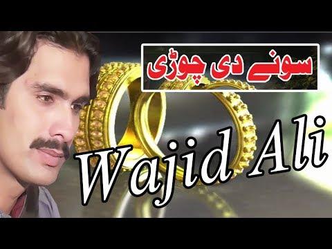 Sonay Di Chori   Wajid Ali Baghdadi Song 2017 Myla  Karor