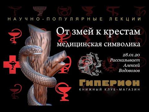 """""""От змей к крестам: медицинская символика"""". """"Гиперион"""", 28.01.20"""