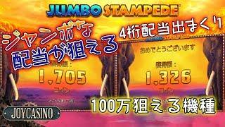 事故狙いの$30BET!高額配当連発するも・・・【オンラインカジノ】【JOYCASINO】【JUMBO STAMPEDE $30BET】