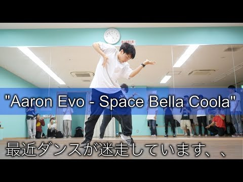 【POPPING】「Aaron Evo - Space Bella Coola」ポップダンス Keisuke Dance Channel