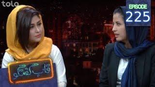 قاب گفتگو - قسمت ۲۲۵/ Qabe Goftogo (The Panel) - Episode 225