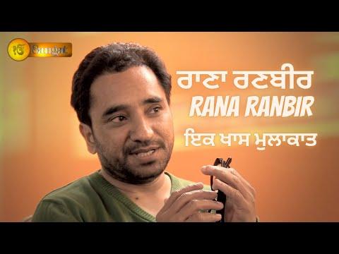 Ik Khaas Mulakaat with Rana Ranbir