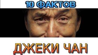 10 ФАКТОВ О ДЖЕКИ ЧАНЕ