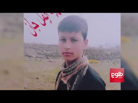 DAHLEZHA: Teenager's Murder Case In Kabul Probed
