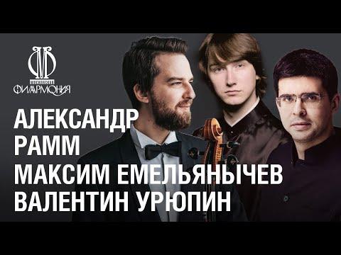 «Домашний сезон». Урюпин, Рамм и Емельянычев // Uryupin, Ramm & Emelianychev In «Armchair Concert»