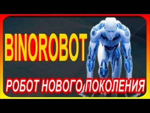 BINOROBOT - Робот Нового Поколения для Авто - Торговли на Бинарных Опционах