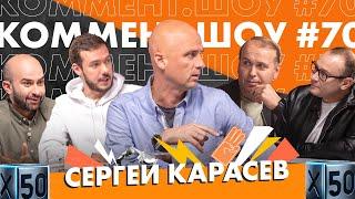 Карасёв. Репутация и пенальти деньги и рейсы бизнес-классом критика и VAR. КШ 70