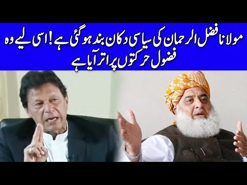 PM Imran Khan Bashed On Molana Fazal Ur Rehman - Dunya News
