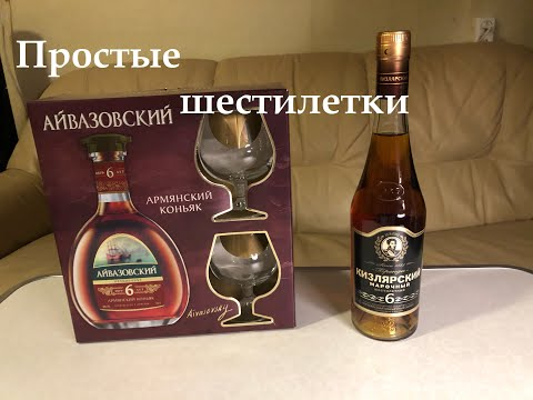 Коньяк Айвазовский и Кизлярский марочный 6 лет