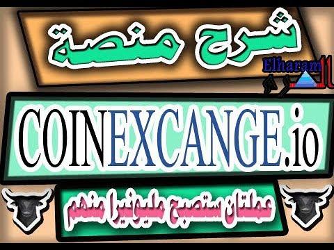 حصريا : شرح منصة coinexchange +  عملتان ستصبح منهم الاكثر ثراء