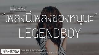 เพลงนี้เพลงของหนูนะ - LEGENDBOY (เนื้อเพลง) chords | Guitaa.com