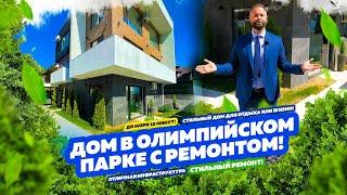 Дом в Олимпийском Парке Сириус Ремонт Недвижимость в Сочи
