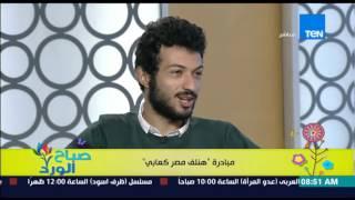 صباح الورد - لقاء مع أندرو يوسف وميلاد مجدي أصحاب مبادرة
