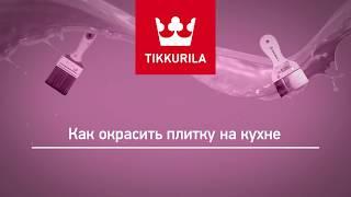 Tikkurila — Как покрасить плитку на кухне