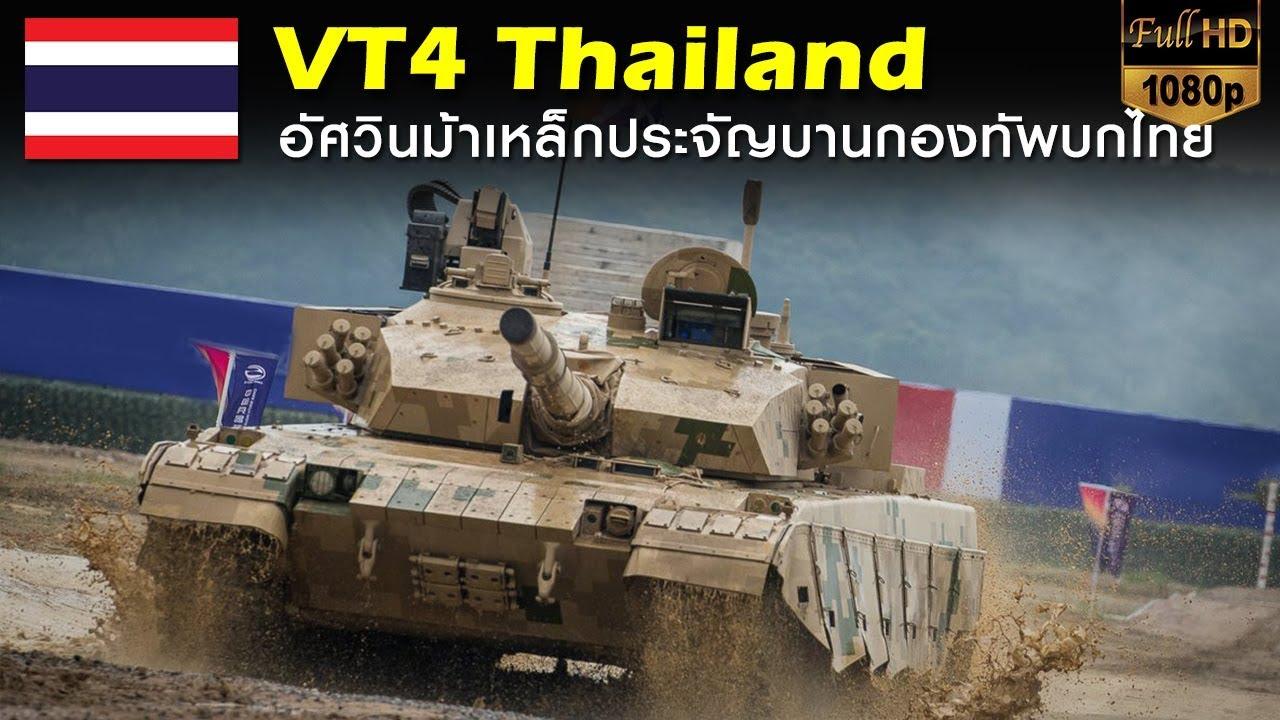 ผลการค้นหารูปภาพสำหรับ รถถัง VT-4