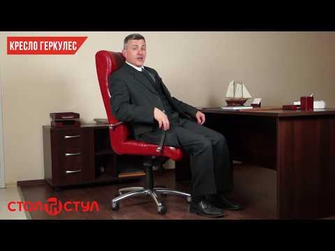 Кресло руководителя Геркулес. Обзор кресла от Стол и Стул