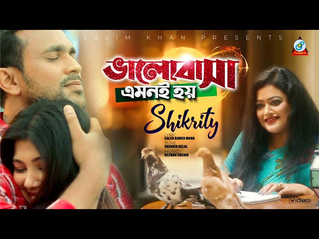 Bhalobasha Emoni Hoy | ভালোবাসা এমনই হয় | Shikrity | New Music Video 2020