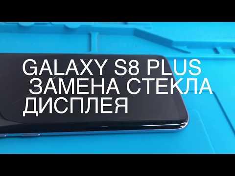 Замена стекла дисплея Samsung S8 Plus (G955) с сохранением оригинальной матрицы