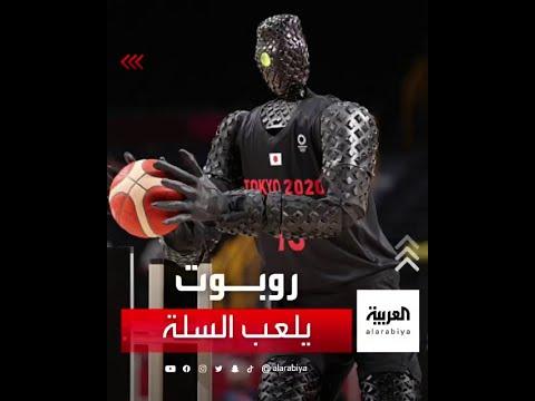 روبوت غريب الشكل يشارك في أولمبياد -طوكيو- في كرة السلة ويبهر المتابعين بدقة تسديداته  - 12:54-2021 / 7 / 26