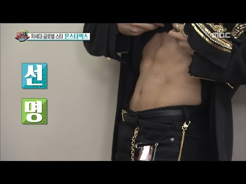 [HOT] Reveal MONSTA X's Abs On The Air,섹션 TV 20190418
