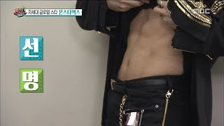 [HOT] reveal MONSTA X&#39s abs on the air, TV 20190418