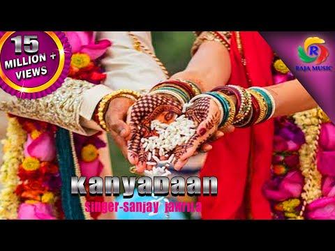 कन्यादान -आप गाना सुन के रो जायेंगे-(भोजपुरी पारम्परिक विवाह गीत  )-मेगा स्टार संजय जहरीला: