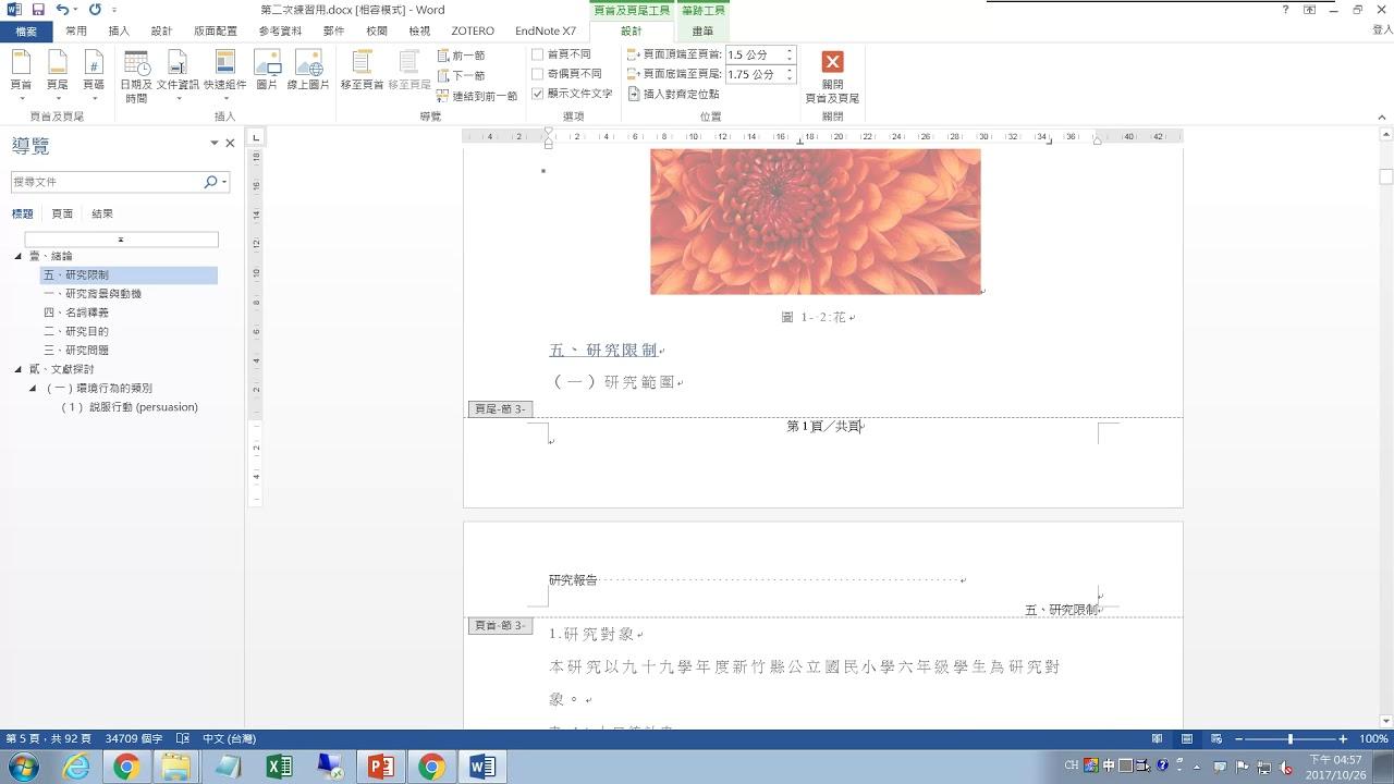 1026-15. Word論文排版技巧(長篇文章)_頁數 - YouTube