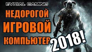 Как собрать НЕДОРОГОЙ Игровой Компьютер 2018 MMORPG