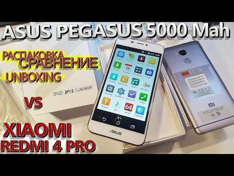 ASUS PEGASUS 5000 и XIAOMI REDMI 4 PRO(3/32Gb). Распаковка-сравнение. Смартфоны с ALIEXPRESS