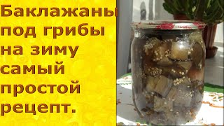 Баклажаны под грибы на зиму самый простой рецепт .