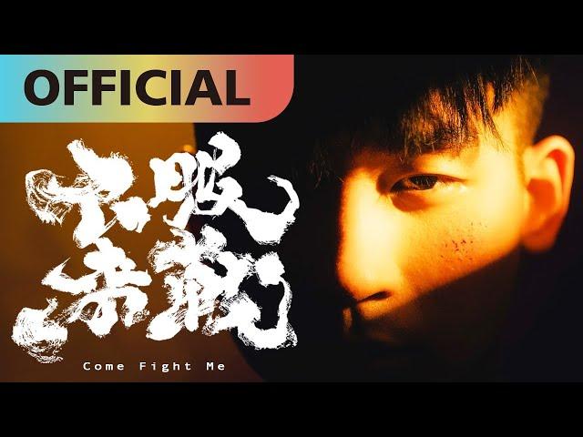 李杰明 W.M.L -【不服來戰】Come Fight Me | Official MV