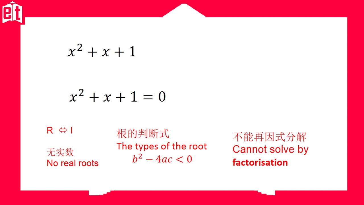 計算機小技巧 5 - 用計算機解一元二次方程式會遇到什么情況(Solve the Quadratics Equation using Calculator) - YouTube