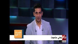 اكسترا تايم | هاني حتحوت: بعد خسارة الزمالك.. الدوري المصري يعطي دروسًا للجميع