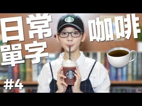 日常英文單字#4【星巴克咖啡】// English Vocabulary: Starbucks Coffee