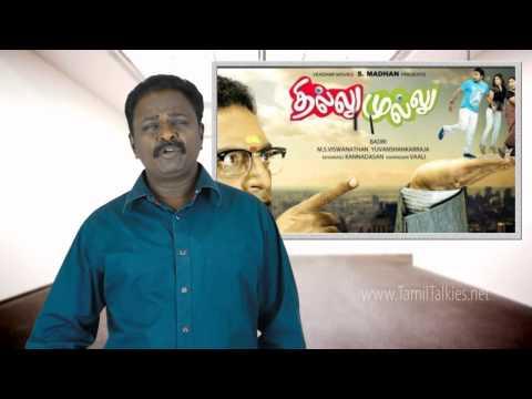 Thillu Mullu Review - Budget Report, Mirchi Siva, Badri, Yuvan Shankar Raja, MSV | Tamil Talkies